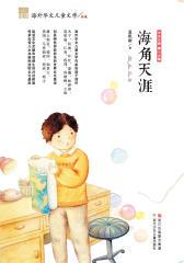 海角天涯(纽带·海外华文儿童文学典藏)