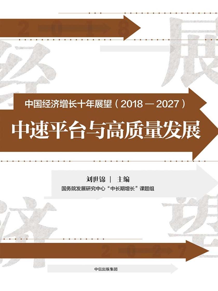 中国经济增长十年展望(2018-2027):中速平台与高质量发展