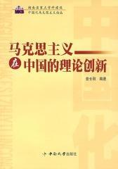 马克思主义在中国的理论创新