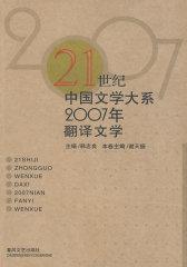 2007年翻译文学(试读本)