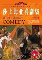 莎士比亚喜剧集