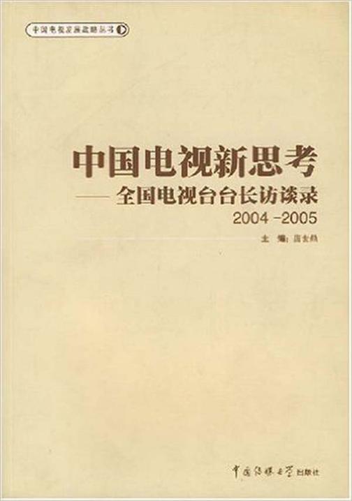 中国电视新思考——全国电视台台长访谈录(2004-2005)