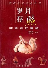 陕西古代墓俑(岁月存照)