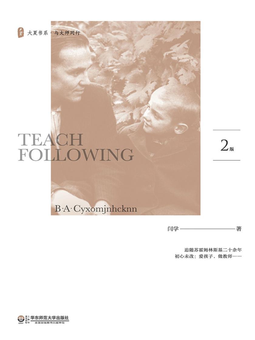 跟苏霍姆林斯基学当老师(第2版)