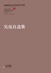 中国当代艺术批评文库----吴亮自选集