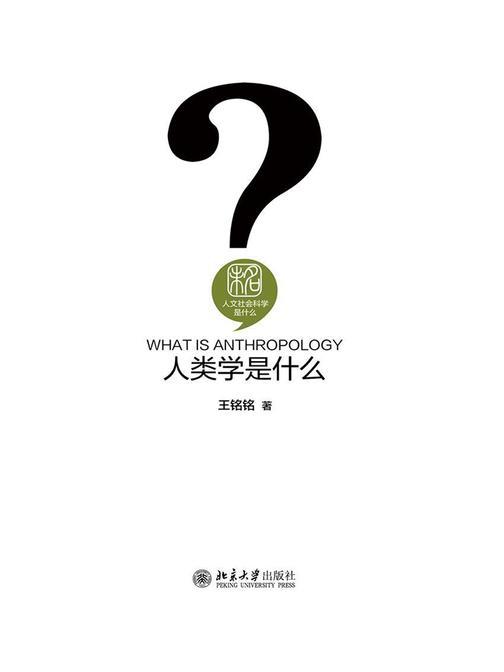 人类学是什么(人文社会科学是什么)