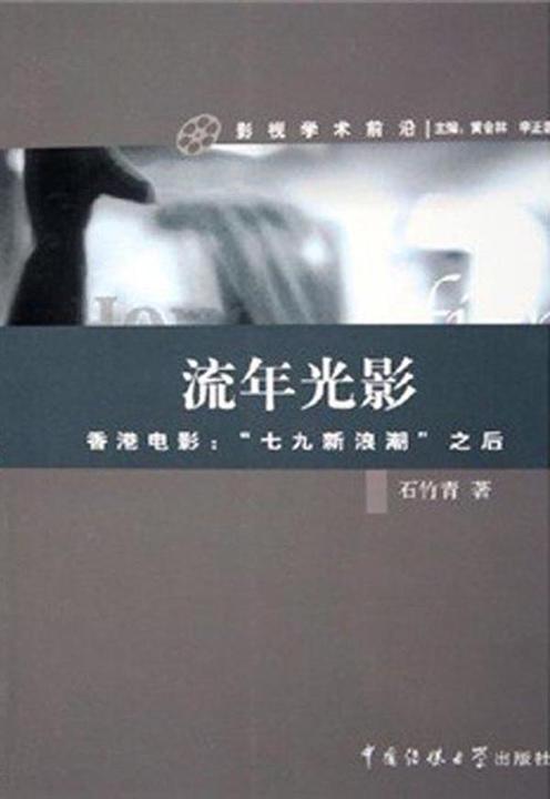 """流年光影——香港电影:""""七九新浪潮""""之后"""