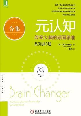元认知系列共3册(《元认知:改变大脑的顽固思维》、《心思大开:日常生活的神经科学》、《PHI:从脑到灵魂的旅行》)