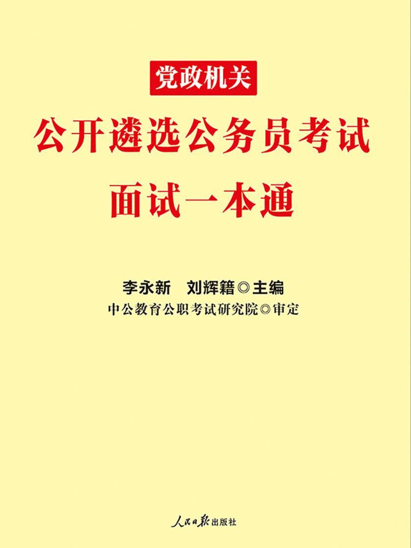 中公2020党政机关公开遴选公务员考试面试一本通