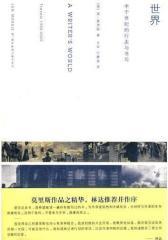世界:半个世纪的行走与书写(试读本)