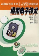 模拟电子技术(含学习指导书)(仅适用PC阅读)
