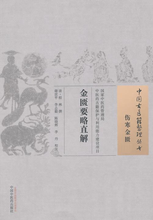 金匮要略直解(中国古医籍整理丛书)