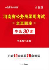 中公河南省公务员录用考试全真题库申论30套全新版