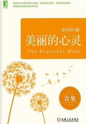 美丽的心灵系列共3册(《心灵的疗愈力量》、《心灵谣言粉碎机》、《正念:此刻是一枝花》)