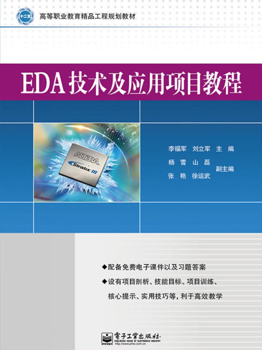 EDA技术及应用项目教程