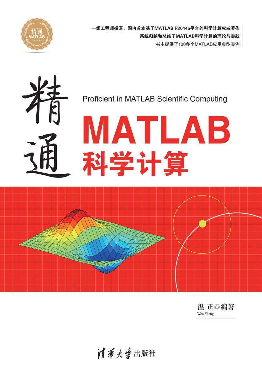 精通MATLAB科学计算(仅适用PC阅读)