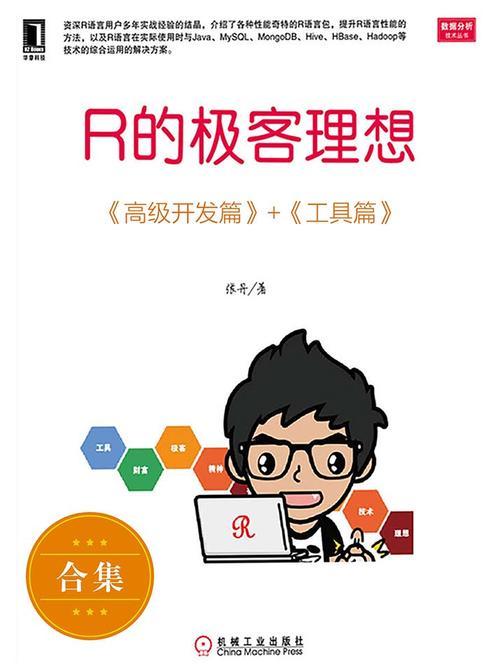 R的极客理想系列共2册(《R的极客理想——高级开发篇》、《R的极客理想——工具篇》)