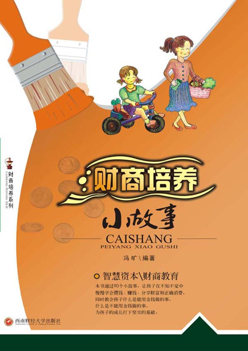 财商培养小故事(不看此书,你的孩子会攒钱、赚钱吗?)
