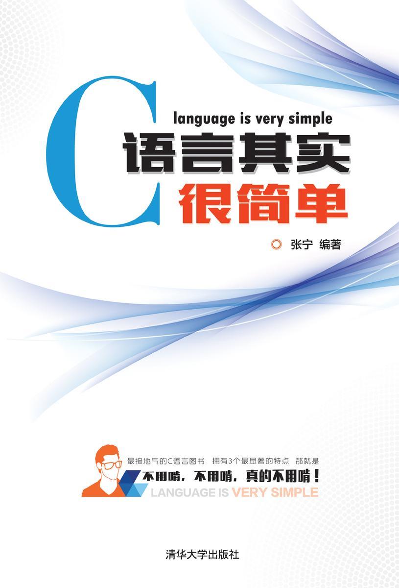 C语言其实很简单(仅适用PC阅读)