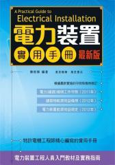 電力裝置實用手冊2013