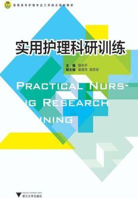 高职高专护理专业工学结合规划教材:实用护理科研训练