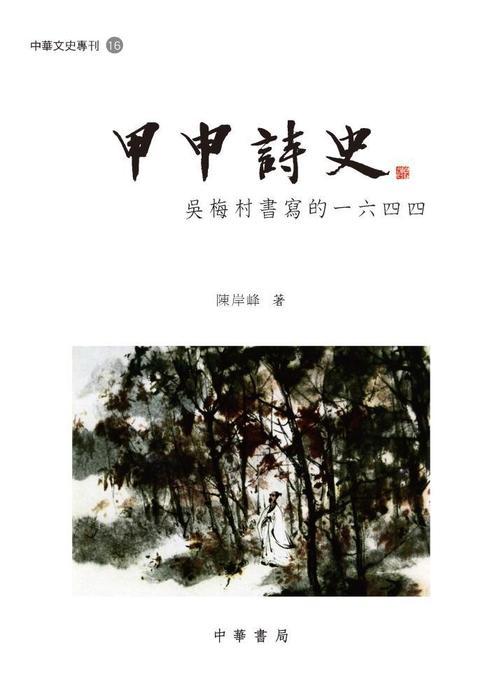 甲申詩史:吳梅村書寫的一六四四【中華文史專刊】