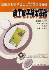 电工电子技术基础(仅适用PC阅读)