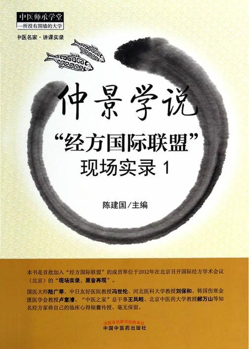 """仲景学说:""""经方国际联盟""""现场实录1(中医师承学堂)"""