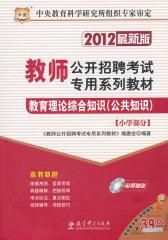 2012教师公开招聘考试专用系列教材-教育理论综合知识(公共知识)·小学部分