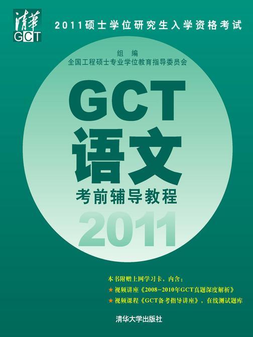 2011硕士学位研究生入学资格考试GCT语文考前辅导教程(仅适用PC阅读)