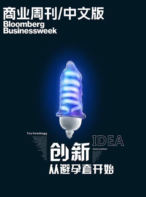 创新从避孕套开始(电子杂志)