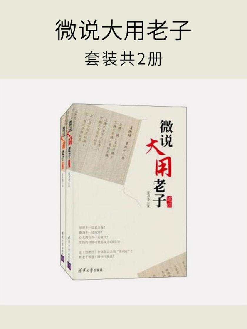 微说大用老子(套装共2册)