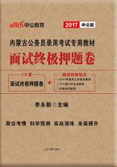 中公2017内蒙古公务员录用考试专用教材面试终极押题卷