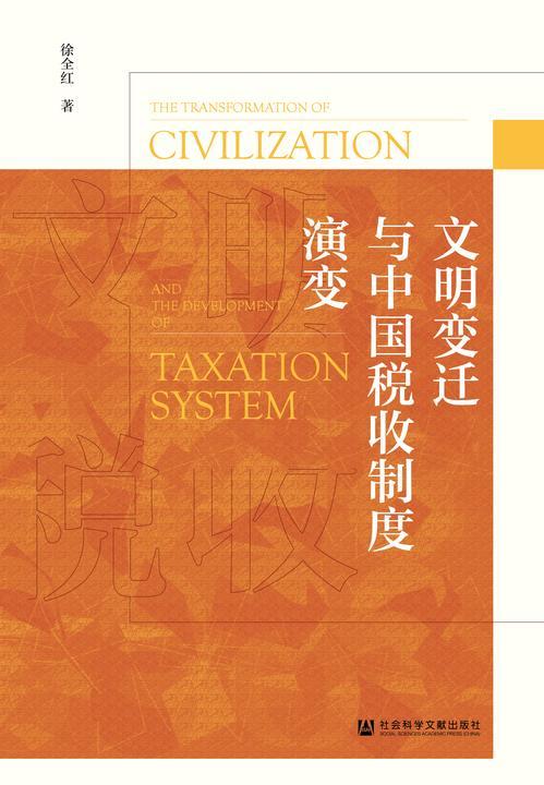 文明变迁与中国税收制度演变