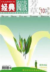 经典阅读 月刊 2011年10期(电子杂志)(仅适用PC阅读)