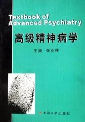 高级精神病学(仅适用PC阅读)