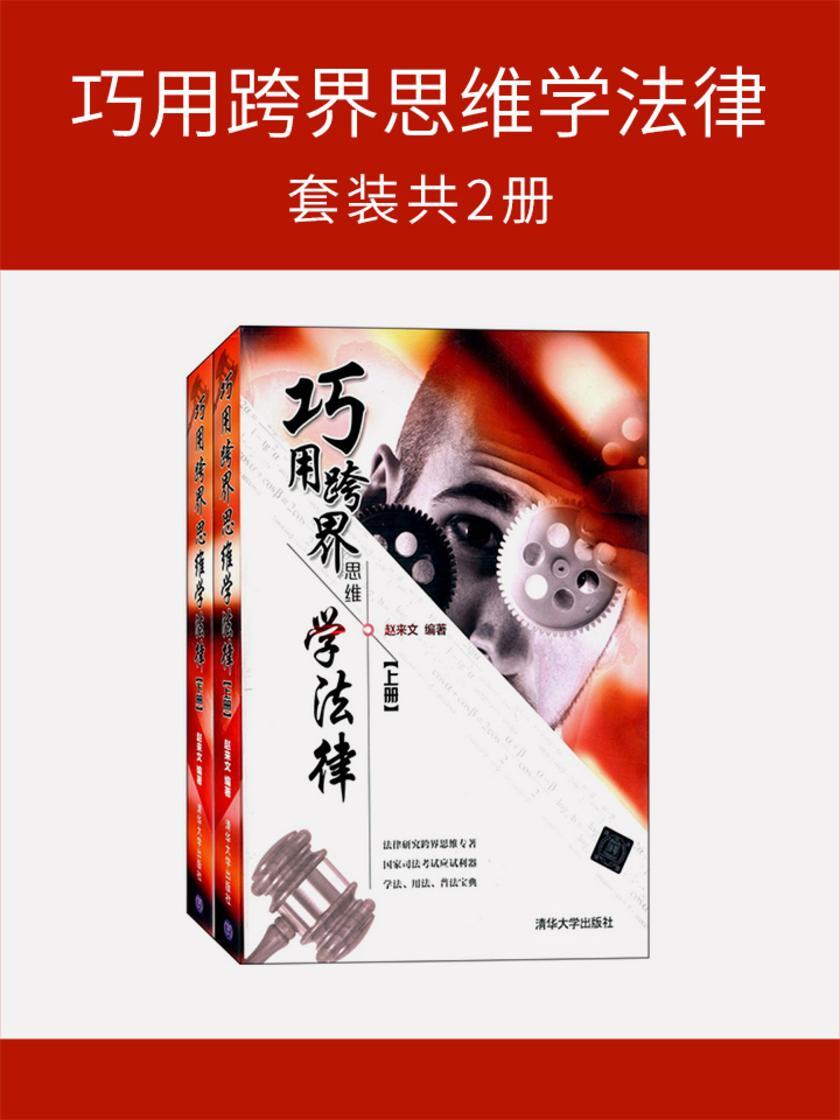 巧用跨界思维学法律(套装共2册)