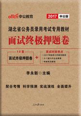 中公2017湖北省公务员录用考试专用教材面试终极押题卷