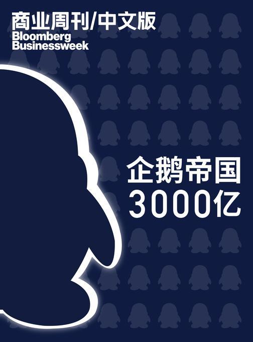 商业周刊中文版:企鹅帝国3000亿(商业周刊 中文版)(电子杂志)