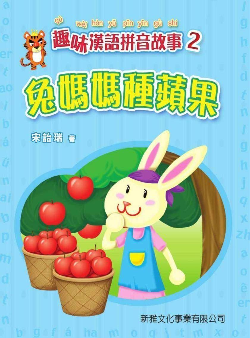 漢語拼音故事書·#2兔媽媽種蘋果