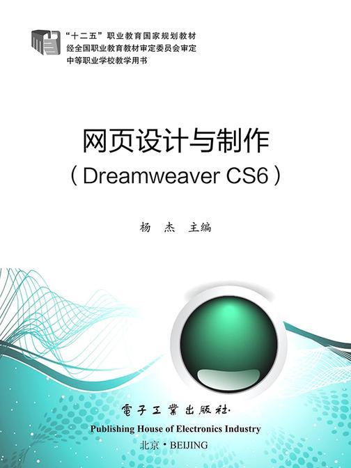 网页设计与制作(Dreamweaver CS6)