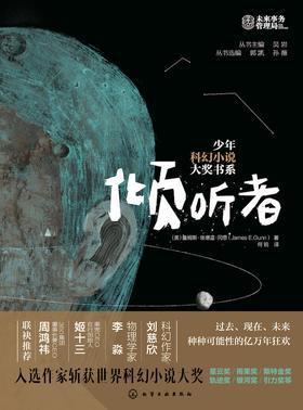少年科幻小说大奖书系:倾听者