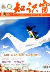 知识窗 月刊 2011年11期(电子杂志)(仅适用PC阅读)