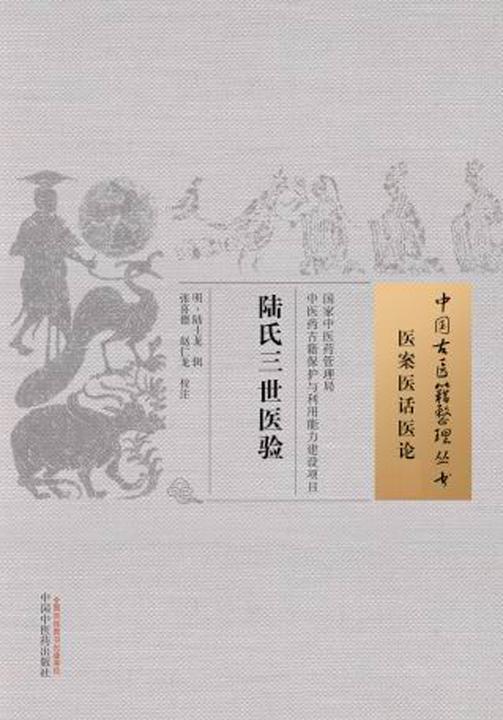 陆氏三世医验(中国古医籍整理丛书)