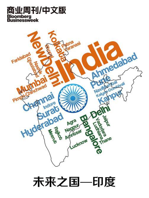 未来之国——印度(电子杂志)