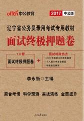 中公2017辽宁省公务员录用考试专用教材面试终极押题卷
