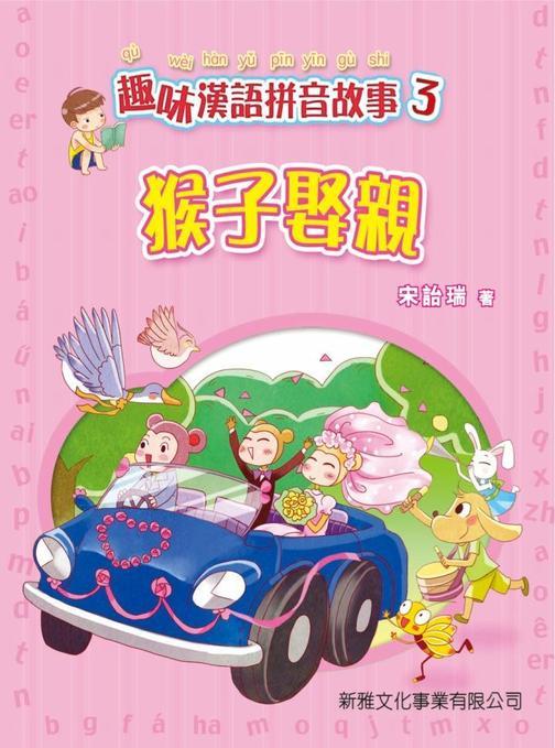 漢語拼音故事書·#3猴子娶親