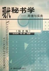现代秘书学:原理与实务(第2版)