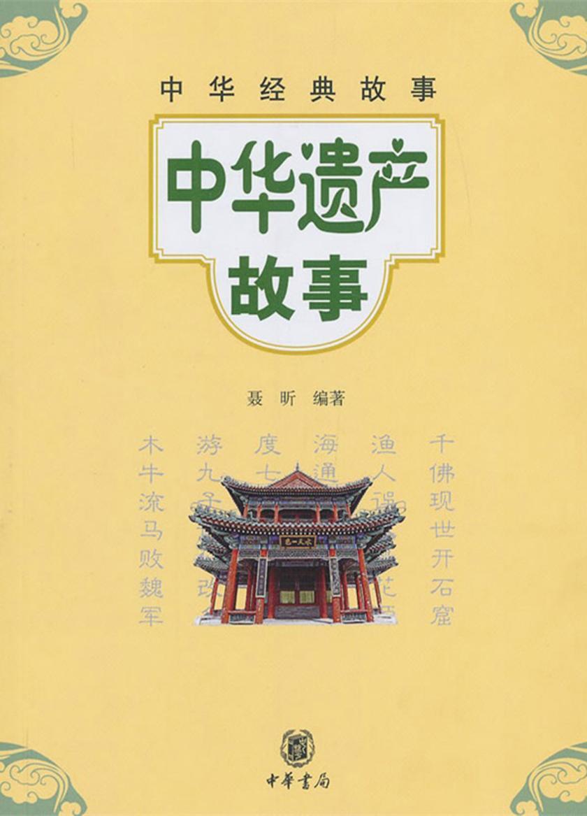中华遗产故事