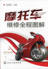 摩托车维修全程图解
